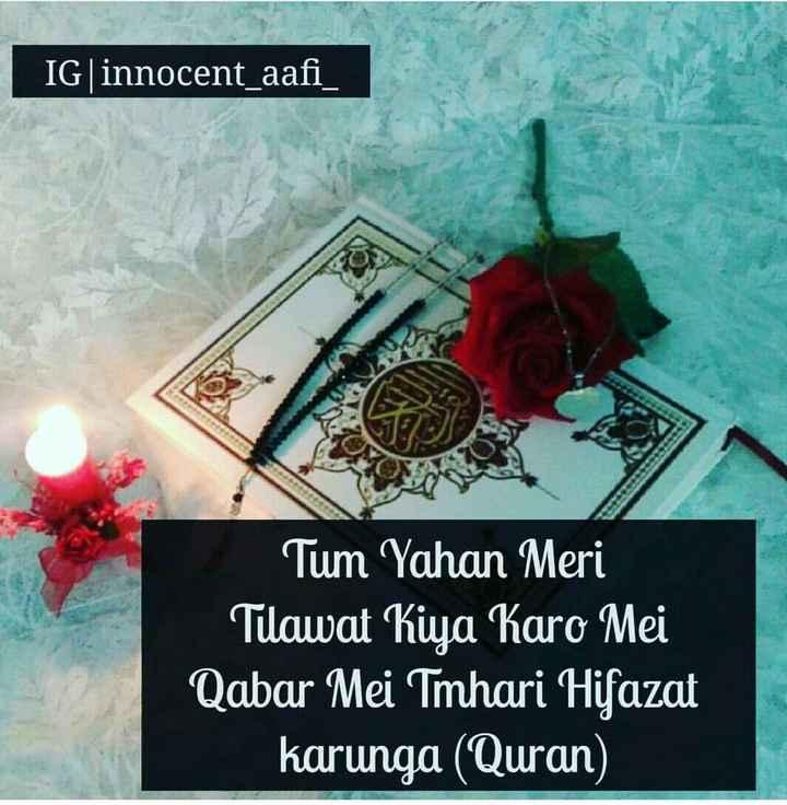🤲 इबादत - IG innocent _ aafi Tum Yahan Meri Tilawat Kiya Karo Mei Qabar Mei Tmhari Hifazat karunga ( Quran ) - ShareChat