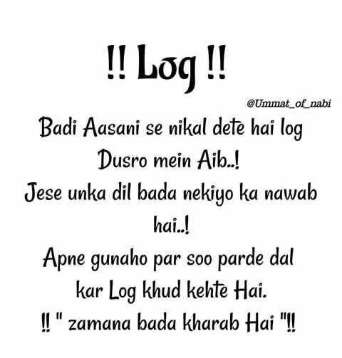 🤲 इबादत - ! ! Log ! ! @ Ummat _ of _ nabi Badi Aasani se nikal dete hai log Dusro mein Aib . . ! Jese unka dil bada nekiyo ka nawab hai . . ! Apne gunaho par soo parde dal kar Log khud kehte Hai . ! ! zamana bada kharab Hai ! ! - ShareChat