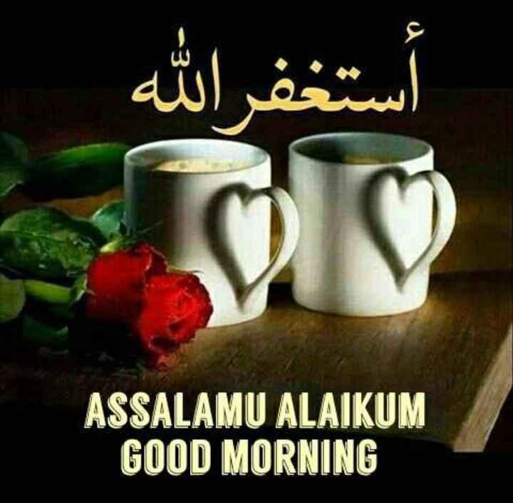 🤲 इबादत - أستغفر الله ASSALAMU ALAIKUM GOOD MORNING - ShareChat
