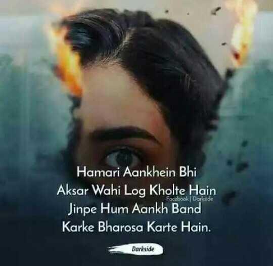 इबादत - Hamari Aankhein Bhi Aksar Wahi Log Kholte Hain Jinpe Hum Aankh Band Karke Bharosa Karte Hain . Facebook Dorkide Darkside - ShareChat