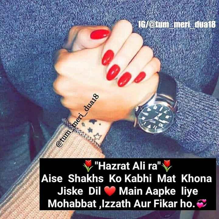 🤲 इबादत - IG / @ tum meri dua18 @ tum meri _ dua18 V Hazrat Ali ra V Aise Shakhs Ko Kabhi Mat Khona Jiske Dil Main Aapke liye Mohabbat , Izzath Aur Fikar ho . - ShareChat