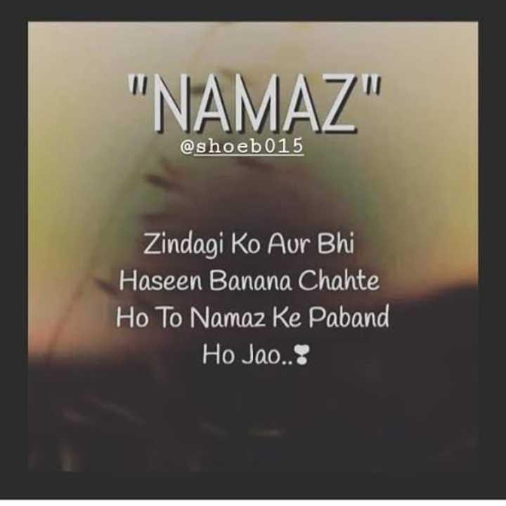🤲 इबादत - NAMAZ @ shoeb 015 Zindagi Ko Aur Bhi Haseen Banana Chahte Ho To Namaz Ke Paband Ho Jao . . ! - ShareChat