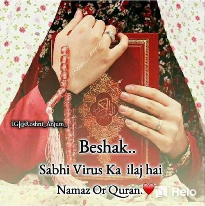 🤲 इबादत - OOOOOO por IG @ Roshni _ Anjum Beshak . Sabhi Virus Ka ilaj hai Namaz Or Quran . - ShareChat