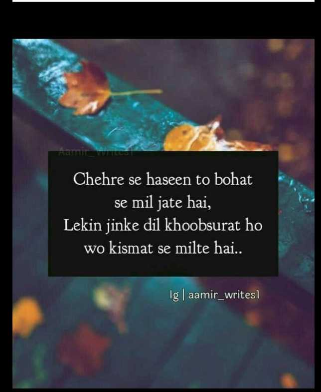 🤲 इबादत - Aami Chehre se haseen to bohat se mil jate hai , Lekin jinke dil khoobsurat ho wo kismat se milte hai . . lg | aamir _ writes ! - ShareChat
