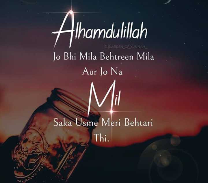 🤲 इबादत - tlhamdulillah CIGARDEN _ OF _ SUNNAH Jo Bhi Mila Behtreen Mila Aur Jo Na Saka Usme Meri Behtari Thi . - ShareChat