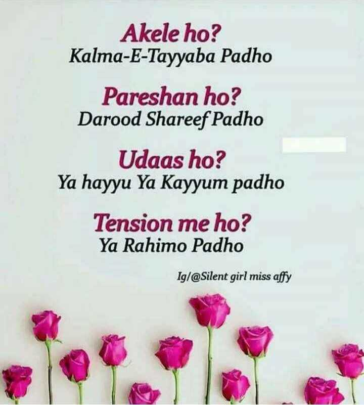 🤲 इबादत - Akele ho ? Kalma - E - Tayyaba Padho Pareshan ho ? Darood Shareef Padho Udaas ho ? Ya hayyu Ya Kayyum padho Tension me ho ? Ya Rahimo Padho Ig / @ Silent girl miss affy - ShareChat