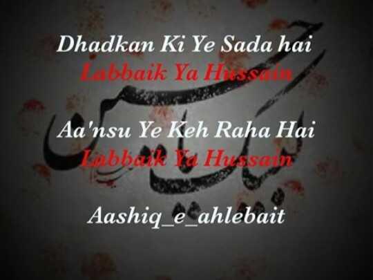 इबादत - Dhadkan Ki Ye Sada hai abbaik Ya HS Aa ' nsu Ye Keh Raha Hai Dobber la Hassan Aashiq _ e _ ahlebait - ShareChat
