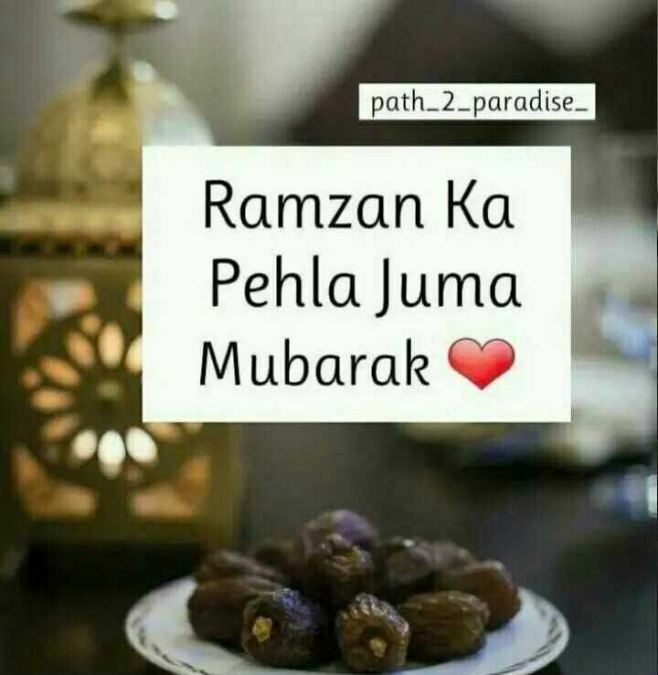 🤲 इबादत - path _ 2 _ paradise Ramzan Ka Pehla Juma Mubarak - ShareChat