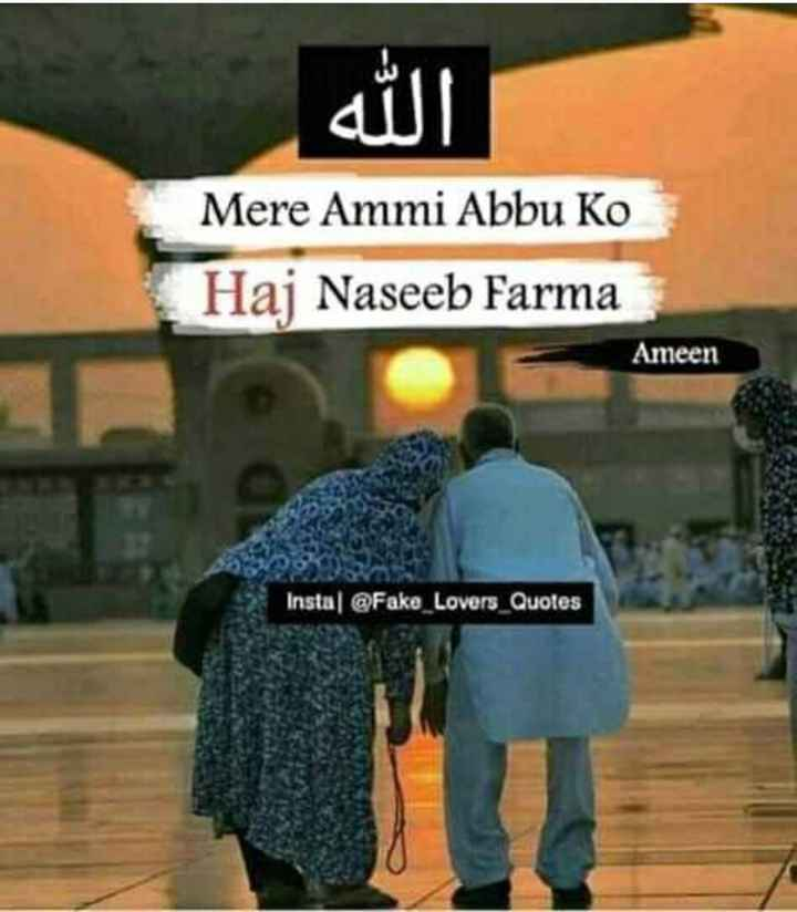 🤲 इबादत - الله Mere Ammi Abbu Ko Haj Naseeb Farma Ameen Instal @ Fake _ Lovers Quotes - ShareChat