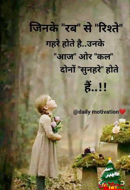 🤲 इबादत - जिनके रब से रिश्ते गहरे होते है . . उनके आज ओर कल दोनों सुनहरे होते @ daily motivation AN - ShareChat