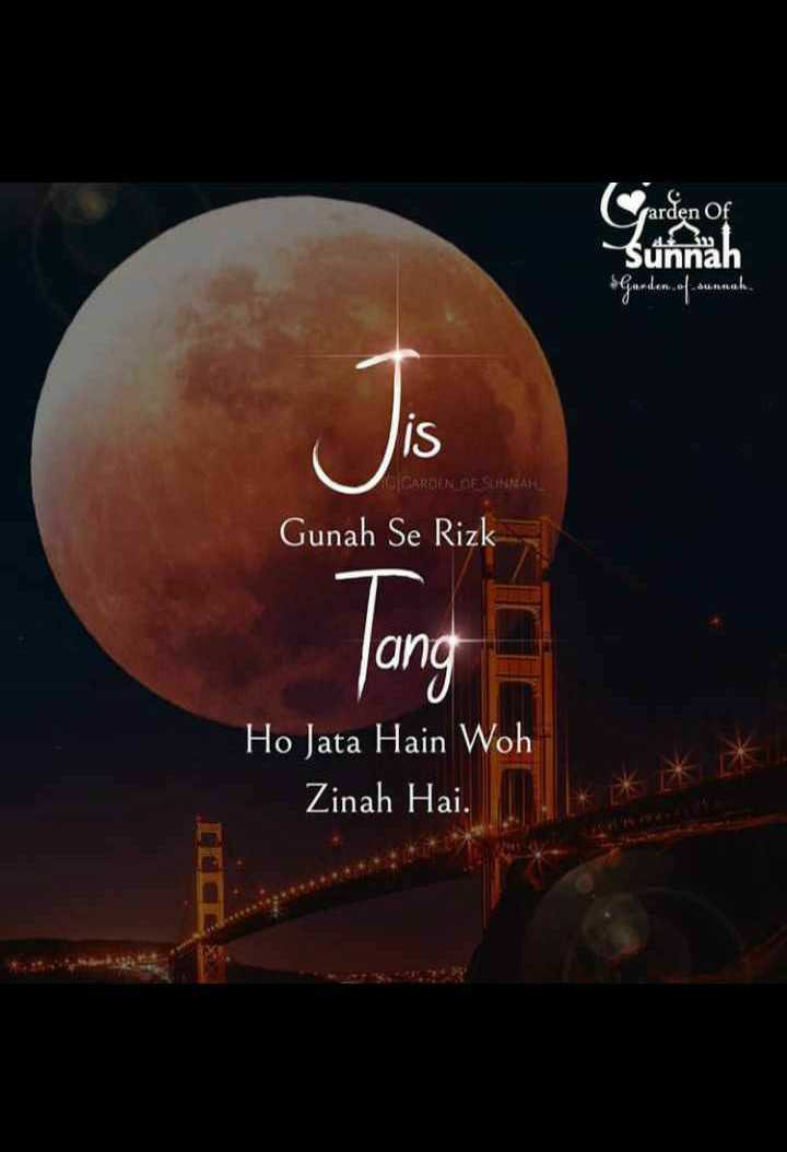 🤲 इबादत - Garden of Sunnah Garden of sunnah . BIGARDEN GESUNNAH Gunah Se Rizk lang Ho Jata Hain Woh Zinah Hai . CECIL - ShareChat
