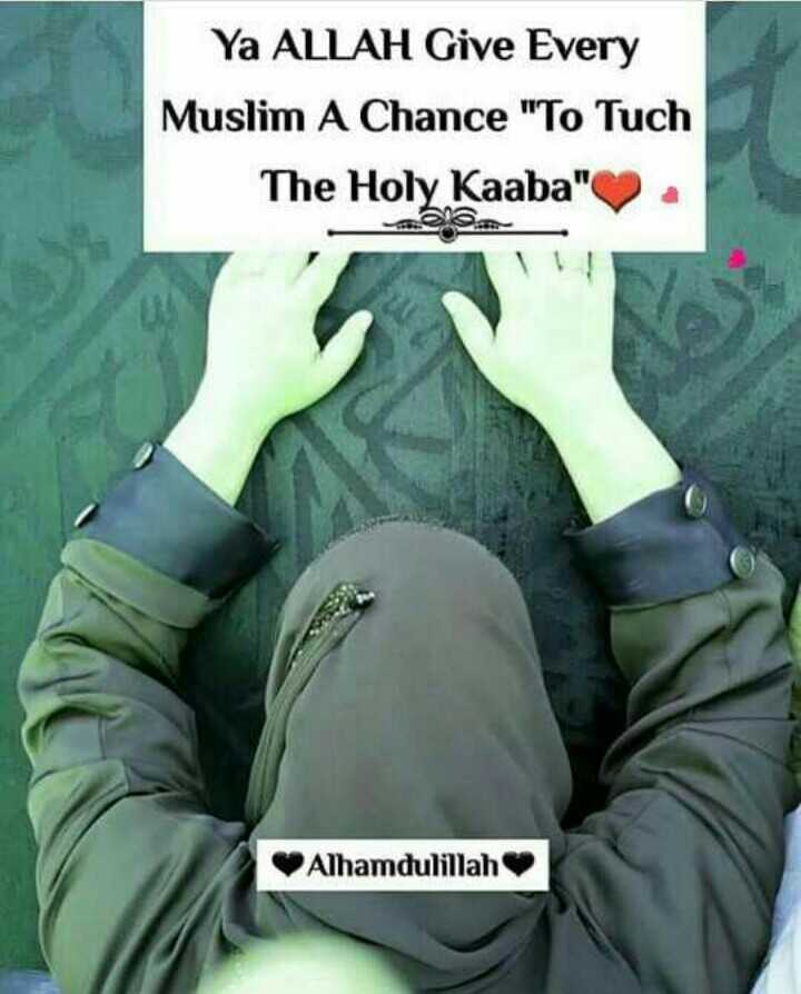 🤲 इबादत - Ya ALLAH Give Every Muslim A Chance To Tuch The Holy Kaaba Alhamdulillah - ShareChat