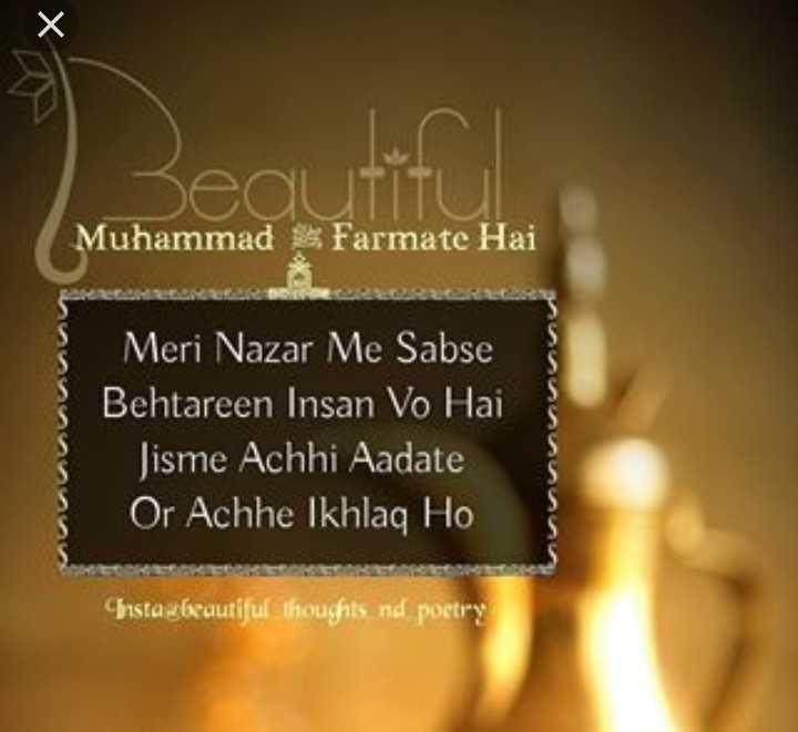 🤲 इबादत - BeautT Muhammad Farmate Hai pa Meri Nazar Me Sabse Behtareen Insan Vo Hai Jisme Achhi Aadate Or Achhe Ikhlaq Ho uuuuuuu Chistas beautiful thoughts nd poetry - ShareChat