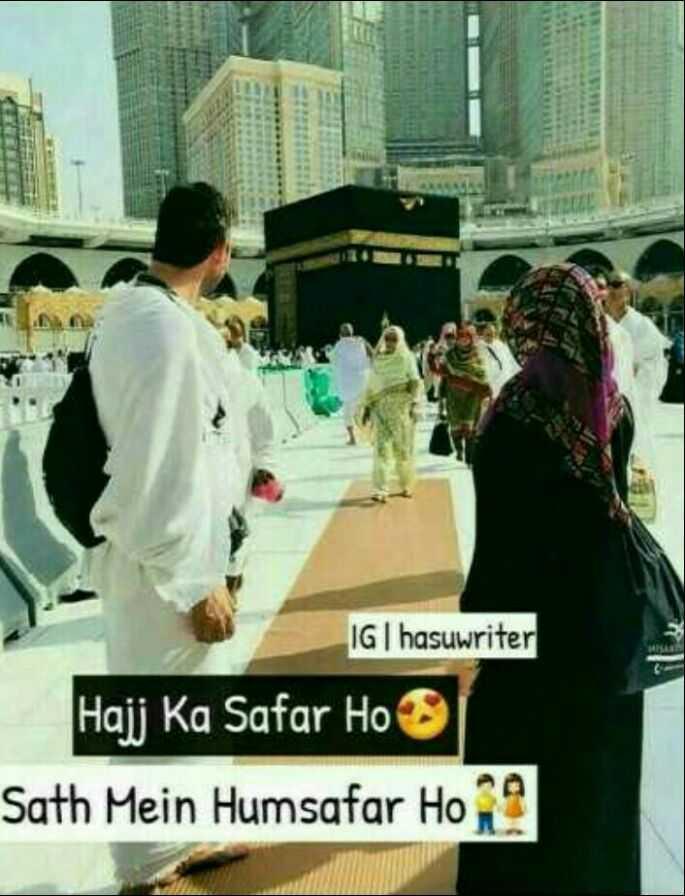 🤲 इबादत - IG | hasuwriter Hajj Ka Safar Ho Sath Mein Humsafar Ho - ShareChat