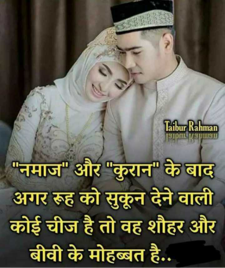 🤲 इबादत - Taibur Rahman T9pm . We नमाज और कुरान के बाद अगर रूह को सुकून देने वाली कोई चीज है तो वह शौहर और बीवी के मोहब्बत है . . - ShareChat