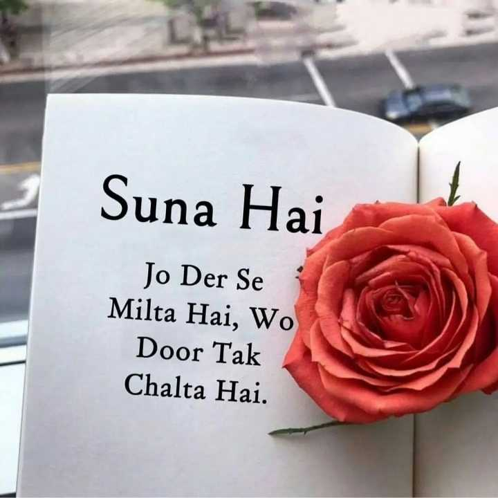 🤲 इबादत - Suna Hai Jo Der Se Milta Hai , Wo Door Tak Chalta Hai . - ShareChat