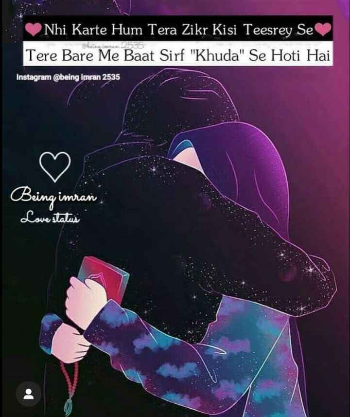 🤲 इबादत - Nhi Karte Hum Tera Zikr Kisi Teesrey Se Tere Bare Me Baat Sirf Khuda Se Hoti Hai Instagram @ being imran 2535 Being imran Love status - ShareChat