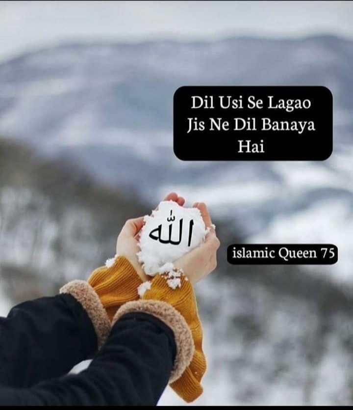🤲 इबादत - Dil Usi Se Lagao Jis Ne Dil Banaya Hai islamic Queen 75 - ShareChat
