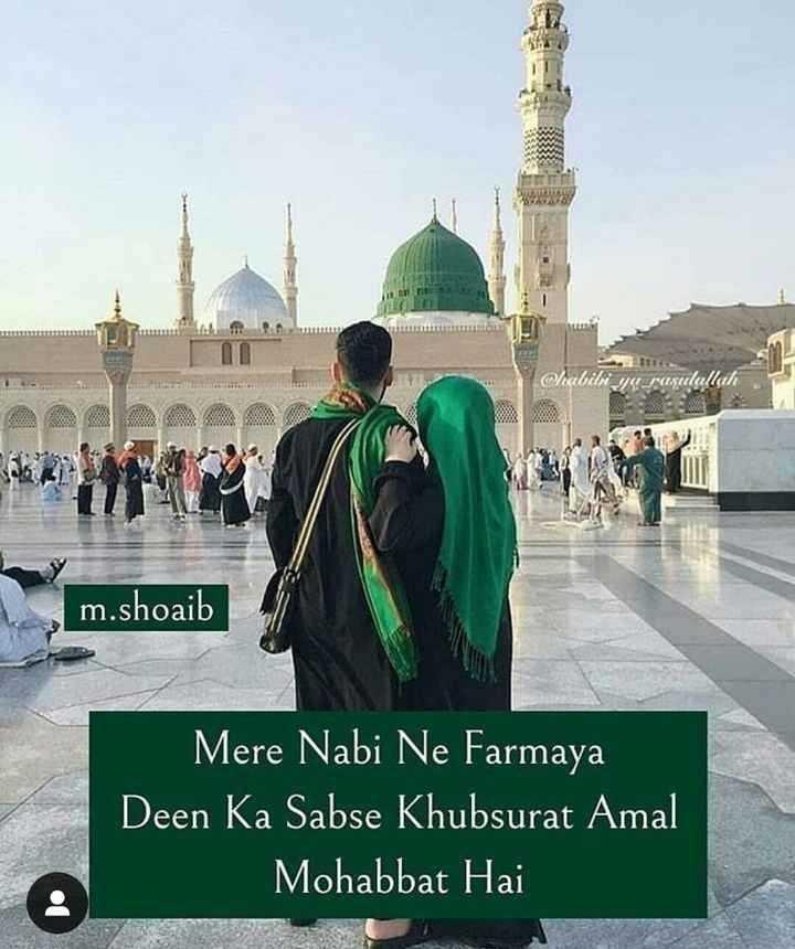 🤲 इबादत - labir yu rasulullah m . shoaib Mere Nabi Ne Farmaya Deen Ka Sabse Khubsurat Amal Mohabbat Hai - ShareChat