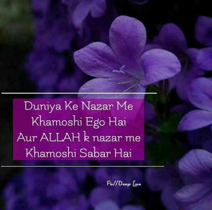 🤲 इबादत - Duniya Ke Nazar Me Khamoshi Ego Hai Aur ALLAH k nazar me Khamoshi Sabar Hai Fb / / Deep line - ShareChat