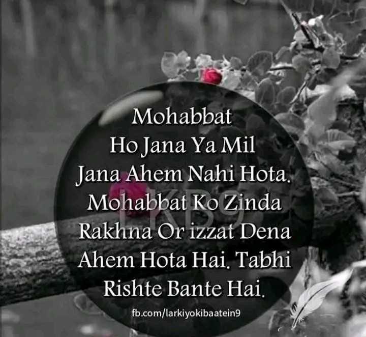 🤲 इबादत - Mohabbat Ho Jana Ya Mil Jana Ahem Nahi Hota . Mohabbat Ko Zinda Rakhna Or izzat Dena Ahem Hota Hai . Tabhi Rishte Bante Hai . fb . com / larkiyokibaateing - ShareChat
