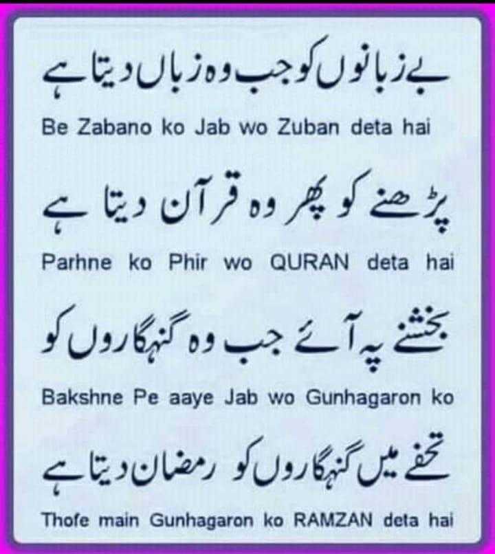 🤲 इबादत - بے زبانوں کو جب وہ زباں دیتا ہے Be Zabano ko Jab wo Zuban deta hai پڑھنے کو پھر وہ قرآن دیتا ہے Parhne ko Phir wo QURAN deta hai بخشنے یہ آئے جب وہ گنہگاروں کو Bakshne Pe aaye Jab wo Gunhagaron ko تحفے میں گنہگاروں کو رمضان دیتا ہے Thoſe main Gunhagaron ko RAMZAN deta hai - ShareChat