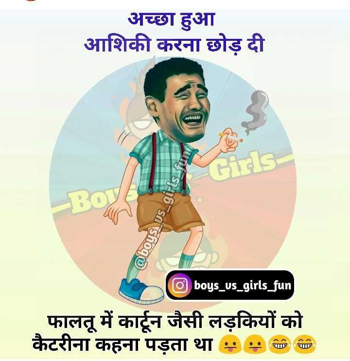इमेज स्टेटस - अच्छा हुआ आशिकी करना छोड़ दी @ boys _ us _ girls fun boys _ us _ girls _ fun फालतू में कार्टून जैसी लड़कियों को कैटरीना कहना पड़ता था • • D D - ShareChat