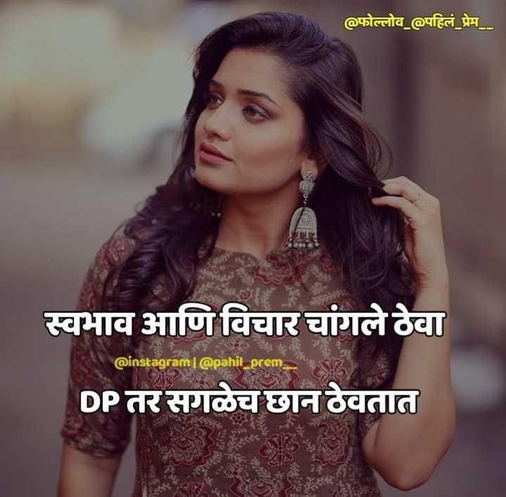 इमेज स्टेटस - @ फोल्लोव _ @ पहिलं प्रेम . . स्वभाव आणि विचार चांगले ठेवा @ instagraml @ pahilprem . DP तर सगळेच छान ठेवतात - ShareChat