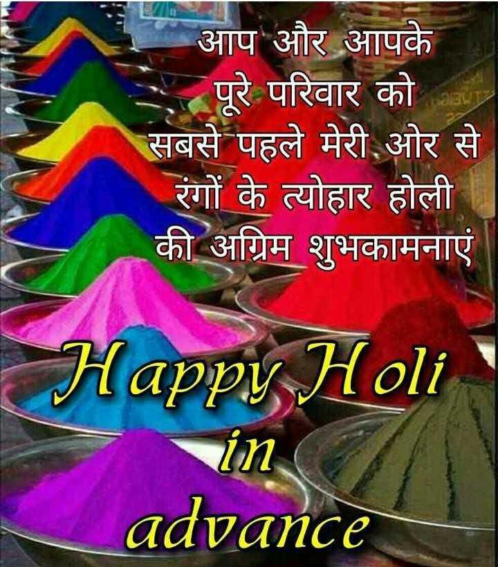 इमेज स्टेटस - आप और आपके । पूरे परिवार को सबसे पहले मेरी ओर से रंगों के त्योहार होली । की अग्रिम शुभकामनाएं । Happy Holi advance - ShareChat