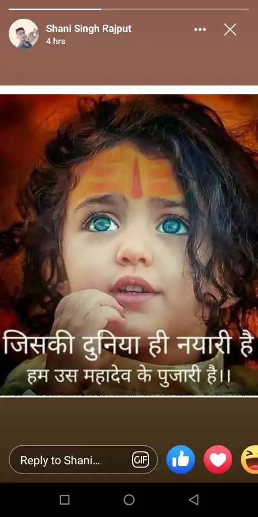इमेज स्टेटस - Shani Singh Rajput 4 hrs जिसकी दुनिया ही नयारी है हम उस महादेव के पुजारी है । । Reply to Shani . . . . Reply to Shani . . . . - ShareChat