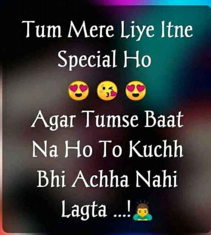 💔इश्क_मुहब्बत - Tum Mere Liye Itne Special Ho Agar Tumse Baat Na Ho To Kuchh Bhi Achha Nahi Lagta . . . ! - ShareChat