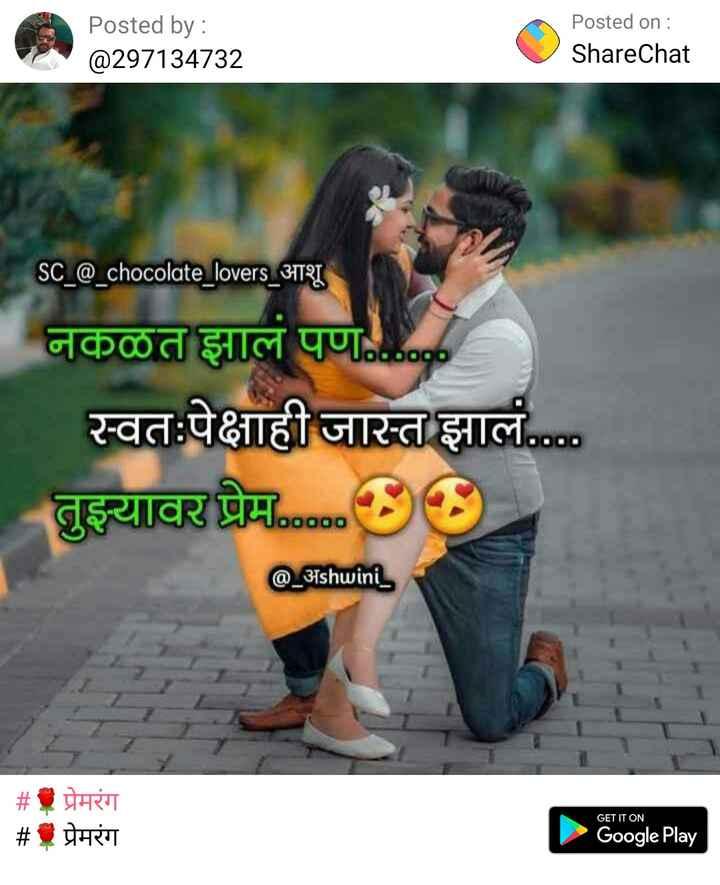 💏इश्क मोहल्ला - Posted by : @ 297134732 Posted on : ShareChat SC _ @ _ chocolate _ lovers _ 37721 नकळत झालं पण . . स्वतःपेक्षाही जास्त झालं . . . . तुझ्यावर प्रेम . . ००० @ _ 3Tshwini 11 # प्रेमरंग # प्रेमरंग GET IT ON Google Play - ShareChat