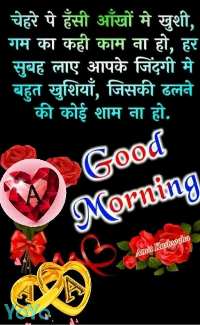 💃 इश्क़बाज़ियाँ चैलेंज - है चेहरे पे हँसी आँखों मे खुशी , गम का कही काम ना हो , हर सुबह लाए आपके जिंदगी मे । बहुत खुशियाँ , जिसकी ढलने की कोई शाम ना हो . Good Morning Amit Kushwaha - ShareChat