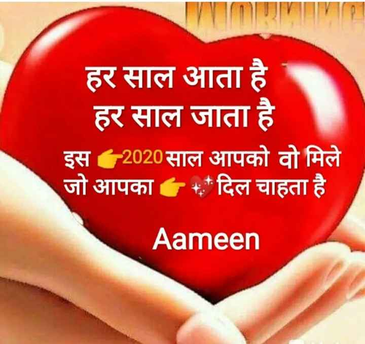 💏 इश्क़-मोहब्बत - हर साल आता है हर साल जाता है इस - 2020 साल आपको वो मिले जो आपका ' दिल चाहता है Aameen - ShareChat