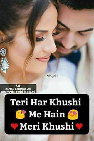 💏इश्क़-मोहब्बत - A fb / Pehli Barish Ki Dua Inatale - Pehli barlah ki dua . 09 Teri Har Khushi Me Hain Meri Khushi - ShareChat