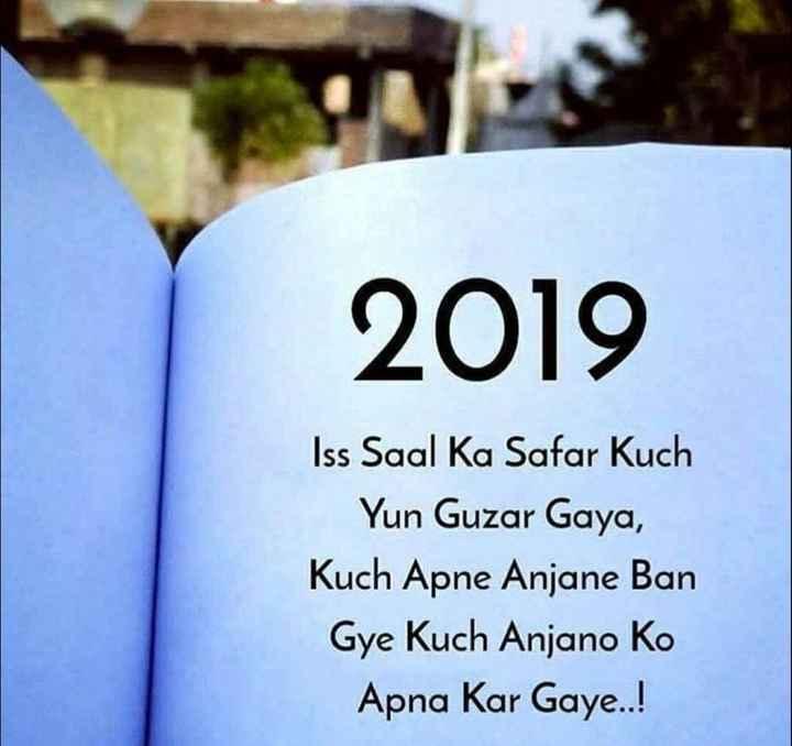 💏 इश्क़-मोहब्बत - 2019 Iss Saal Ka Safar Kuch Yun Guzar Gaya , Kuch Apne Anjane Ban Gye Kuch Anjano Ko Apna Kar Gaye . . ! - ShareChat