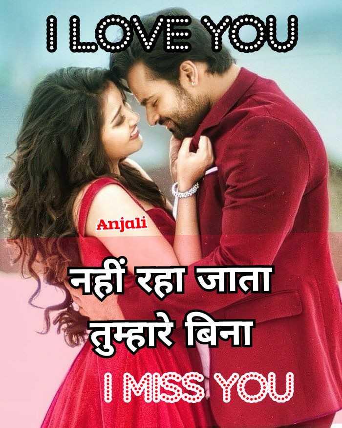 💏इश्क़-मोहब्बत - I LOVE YOU Anjali नहीं रहा जाता तुम्हारे बिना I MISS YOU - ShareChat