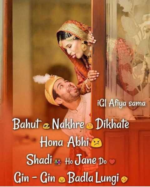 💏 इश्क़-मोहब्बत - iGI Afiya sama Bahut Nakhre Dikhate Hona Abhi e Shadi x : Ho Jane Do Gin - Gin e Badla Lungi @ - ShareChat