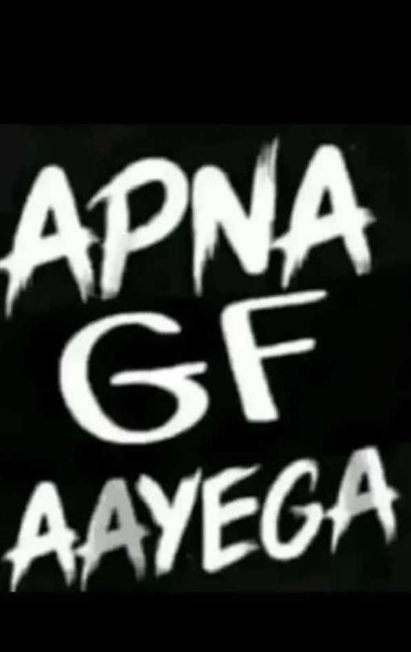 💏 इश्क़-मोहब्बत - APNA GF AAYEGA - ShareChat