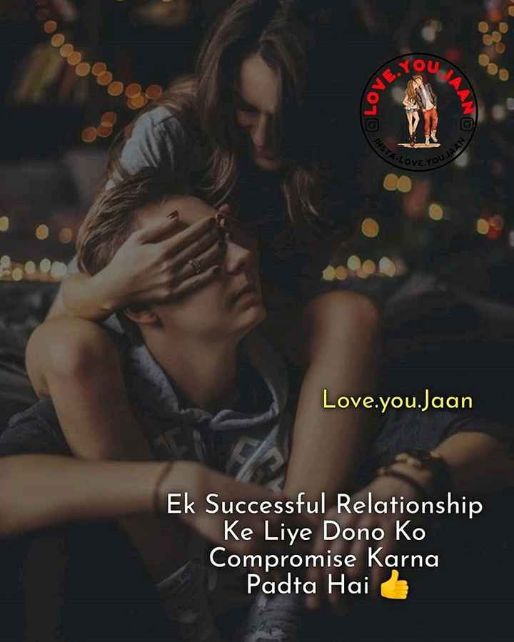 💏 इश्क़-मोहब्बत - AO INSTALO MAAN OVE YOU Love . you . Jaan Ek Successful Relationship Ke Liye Dono Ko Compromise Karna Padta Hai & - ShareChat