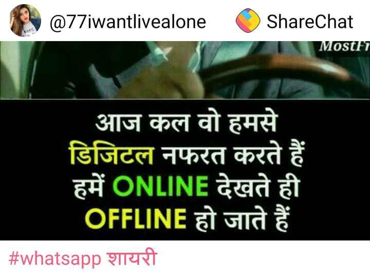 💏इश्क़-मोहब्बत - | @ 77iwantlivealone ( ShareChat Mostit आज कल वो हमसे डिजिटल नफरत करते हैं । हमें ONLINE देखते ही OFFLINE हो जाते हैं । | # whatsapp शायरी । - ShareChat
