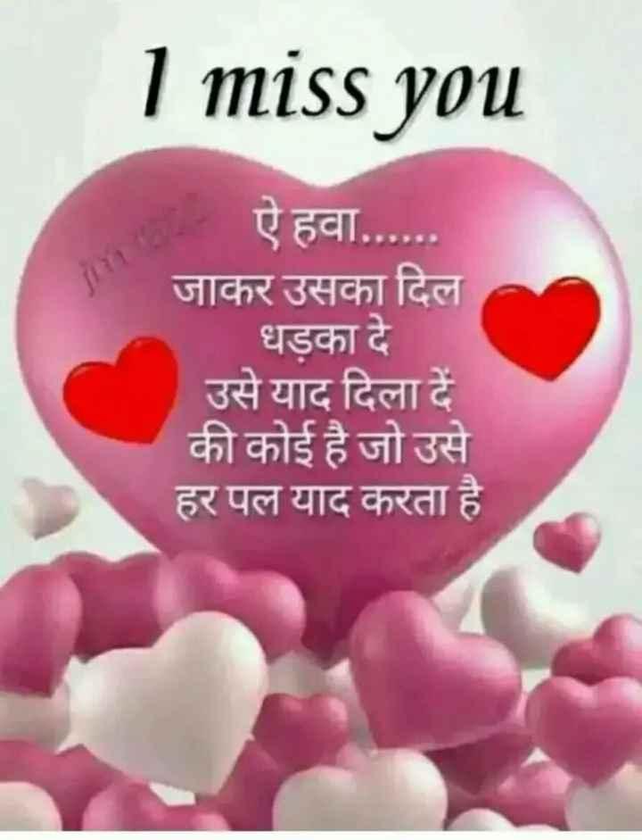 💏इश्क़-मोहब्बत - I miss you   ऐ हवा . . . . . . जाकर उसका दिल   धड़का दे उसे याद दिला दें की कोई है जो उसे हर पल याद करता है । - ShareChat
