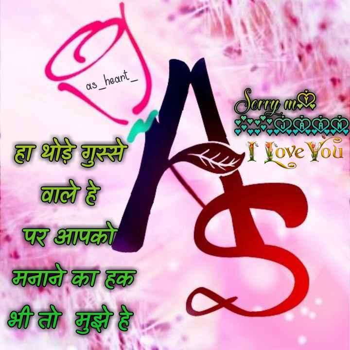 💏इश्क़-मोहब्बत - as _ heart _ Searg area I love you | र्शी छु © है । • ए IC बाबी या छ ढी हु है - ShareChat