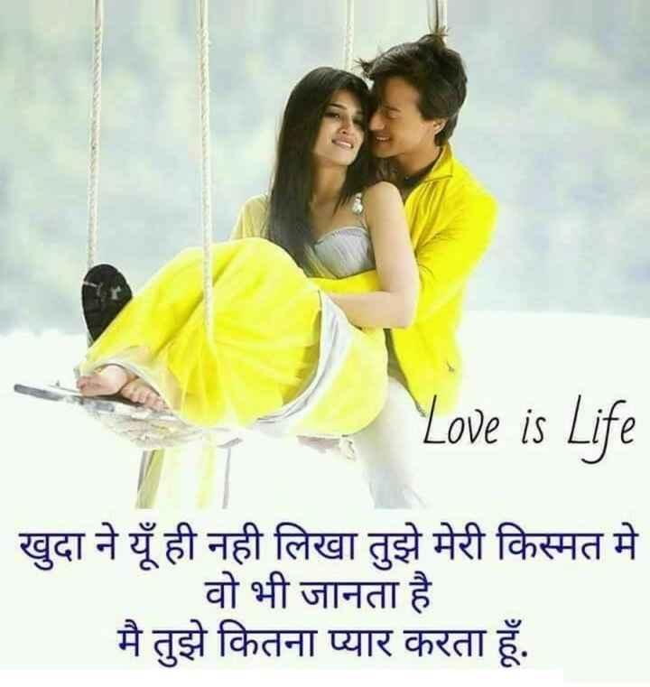 💏इश्क़-मोहब्बत - Love is Life खुदा ने यूँ ही नही लिखा तुझे मेरी किस्मत मे वो भी जानता है मै तुझे कितना प्यार करता हूँ . - ShareChat