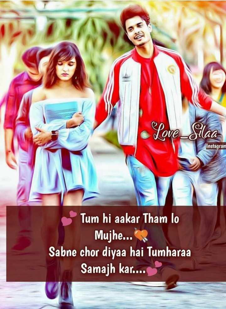 💏इश्क़-मोहब्बत - ove - ollaa Instagram Tum hi aakar Tham lo Mujhe . . . Sabne chor diyaa hai Tumharaa Samajh kar . . . . - ShareChat