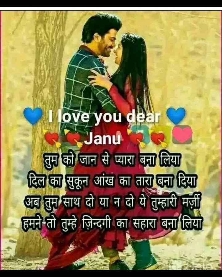 💏 इश्क़-मोहब्बत - I love you dear Janu तुम को जान से प्यारा बना लिया दिल का सुकून आंख का तारा बना दिया अब तुम साथ दो या न दो ये तुम्हारी मर्जी हमने तो तुम्हे ज़िन्दगी का सहारा बना लिया - ShareChat