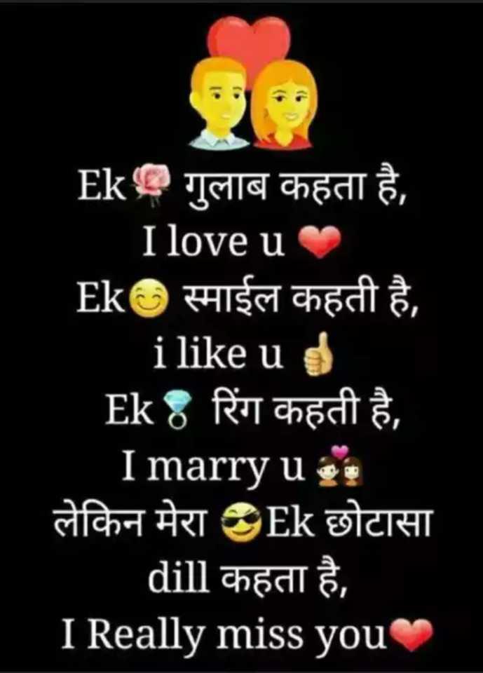💏 इश्क़-मोहब्बत - m Ek गुलाब कहता है , I love u Ek स्माईल कहती है , i like u o Ek 8 रिंग कहती है , I marry uc लेकिन मेरा SEk छोटासा dill कहता है , I Really miss you D CO - ShareChat