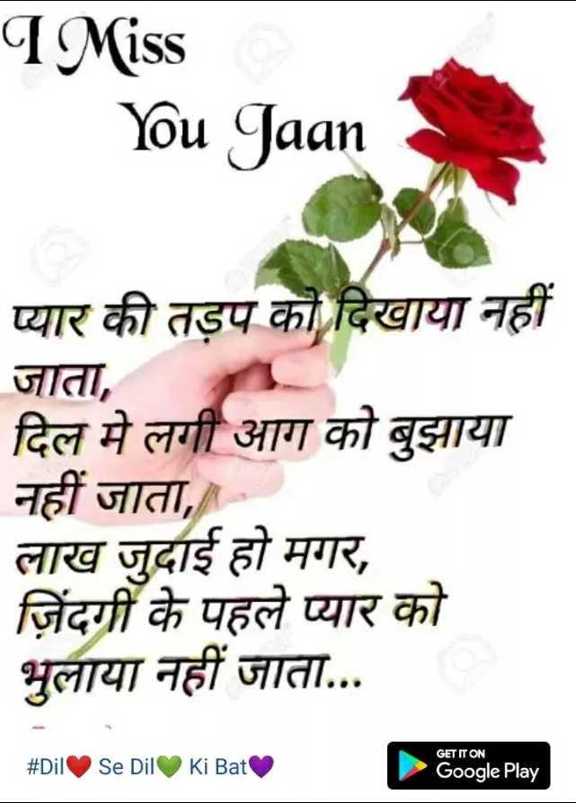 💏 इश्क़-मोहब्बत - I Miss You Jaan प्यार की तड़प को दिखाया नहीं जाता , दिल में लगी आग को बुझाया नहीं जाता , लाख जुदाई हो मगर , जिंदगी के पहले प्यार को भुलाया नहीं जाता . . . # Dil Se Dil Ki Bat GET IT ON Google Play - ShareChat