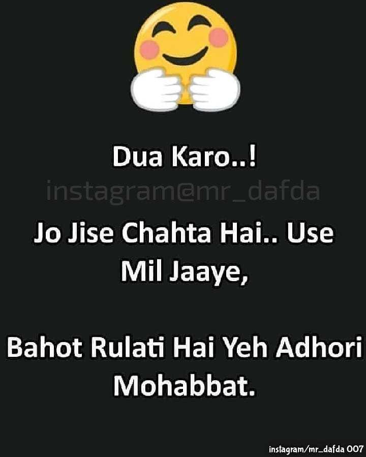 💏 इश्क़-मोहब्बत - Dua Karo . . ! instagram @ mr _ dafda Jo Jise Chahta Hai . . Use Mil Jaaye , Bahot Rulati Hai Yeh Adhori Mohabbat . instagram / mr _ dafda 007 - ShareChat