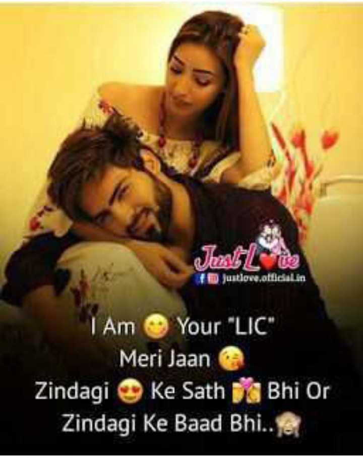 💏 इश्क़-मोहब्बत - JustLue Justlove , official . in I Am Your LIC Meri Jaan Zindagi Ke Sath Bhi Or Zindagi Ke Baad Bhi . . - ShareChat